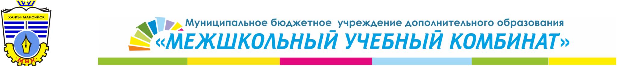МБУДО «Межшкольный учебный комбинат»