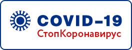 stop-korona